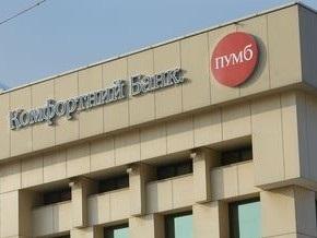 ПУМБ приостановил сотрудничество с Moody s и Fitch