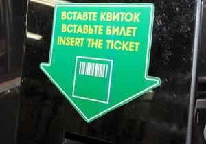 В харьковском метро появились бумажные одноразовые билеты