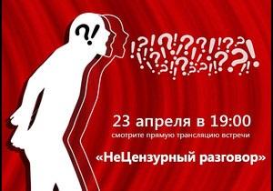 Нецензурна розмова: трансляция дискуссии, посвященной проблеме цензуры в украинском искусстве