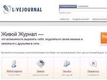 РБК создаст аналог LiveJournal