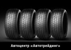 Сезонный шиномонтаж от автоцентра  Автотрейдинг