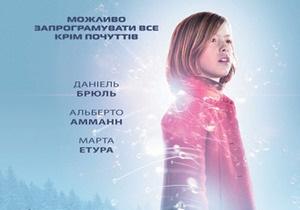 В украинский прокат вышла фантастическая драма Ева