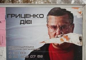 В Сумской области в бюллетенях напротив фамилии Гриценко поставили отметку  выбыл