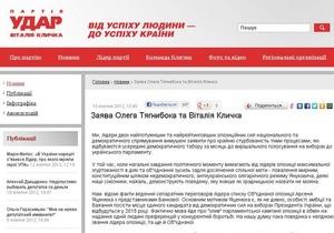 В интернете появился фальшивый сайт УДАРа с провокационным заявлением якобы Кличко и Тягнибока
