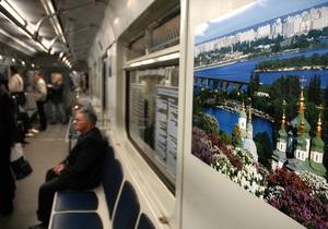 Киевское метро во время Евро-2012 будет работать дольше