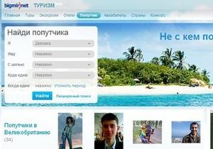 Bigmir)net запустил обновленный раздел о туризме и путешествиях