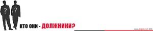 Всеукраинская база должников: избежать сотрудничества с ненадёжным партнёром!
