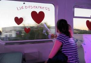 В Германии запустили любовный экспресс