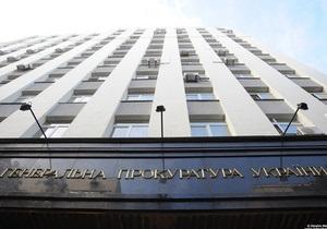 Генпрокуратура закрыла уголовное дело против дочери Онопенко