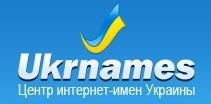 Ukrnames: Регистрация кириллических доменов для всех!