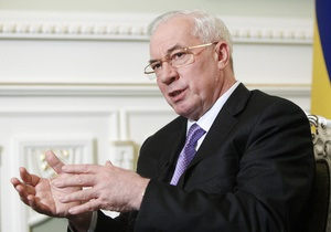 Предоставление кредита: Азаров объявил о завершении переговоров с МВФ