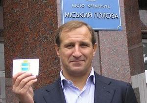 Новоизбранный мэр Кременчуга  услышал сигнал  от Януковича и решил выйти из Батьківщини