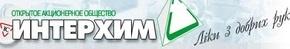 ОАО «ИнтерХим» который год показывает стабильно высокий процент прироста продаж - 77,63