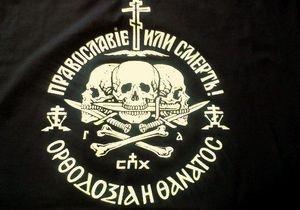 Московский суд отказался признать экстремистской футболку с надписью  Православие или смерть!