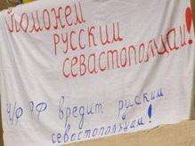 Студенческое братство: ЧФ РФ нарушает права украинцев в Севастополе