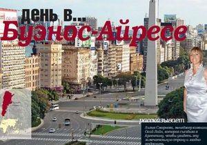 10 вещей, которые нужно знать о Буэнос-Айресе
