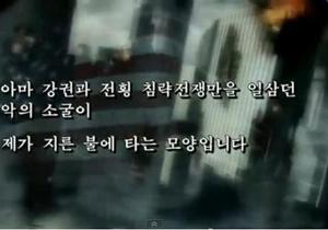 В КНДР сняли пропагандистский ролик, в котором проиллюстрировали уничтожение США кадрами из компьютерной игры