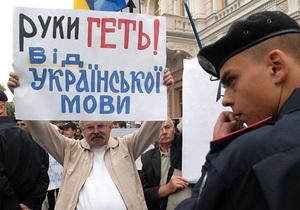 Правозащитники: Закон об основах языковой политики угрожает правам и свободам человека