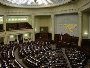 Верховная Рада открылась с минуты молчания