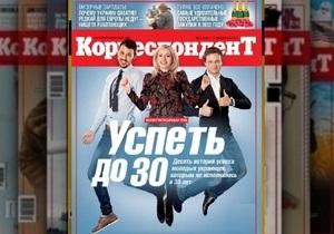Успеть до тридцати: Корреспондент представил десять историй успеха молодых украинцев