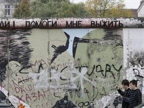 В Киеве установят фрагмент Берлинской стены