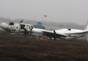 Новости Донецка - авиакатастрофа в Донецке - Ан-24 - У Генпрокуратуры остались три версии авиакатастрофы в Донецке