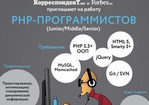 Корреспондент.net и Forbes.ua приглашают на работу PHP-программистов