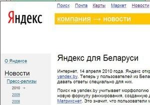 Яндекс открыл портал в Беларуси