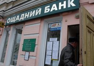 Минфин выделил Ощадбанку 4,7 млрд грн на выплату компенсаций вкладчикам Сбербанка СССР