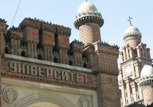 Черновицкий университет пополнил список Всемирного наследия ЮНЕСКО