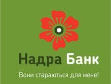 НАДРА БАНК переоформил 250 отделений в новом стиле