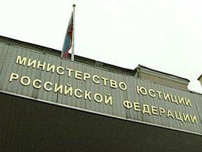 Минюст РФ зарегистрировал оппозиционную партию Правое дело