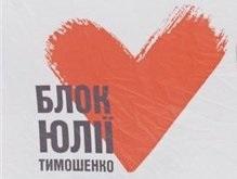 Суд запретил досрочно прекращать полномочия 15 депутатов от БЮТ