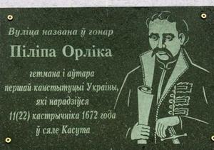 К празднованию 15-летия Конституции Украины в Киеве установят памятник Пилипу Орлику