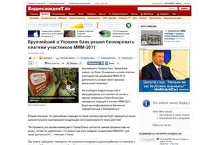 ТОП-20 самых читаемых новостей на Корреспондент.net в 2011 году