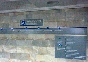 Харьковский метрополитен закупил табличек на два миллиона гривен