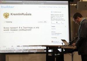 Микроблог Медведева в Twitter читают более 50-ти тысяч человек