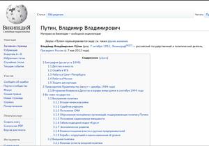 Новый закон РФ может закрыть русскоязычную Википедию