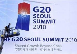 В Южной Корее открылся саммит Большой двадцатки
