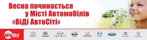 Весна начинается в Городе Автомобилей  ВиДи АвтоСити