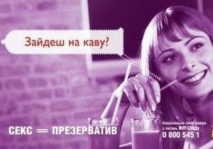 Нацкомиссия по морали признала социальную рекламу Минздрава непристойной