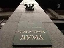 В России открылось первое заседание новой Госдумы