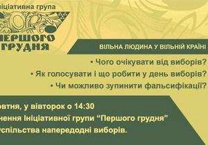 На Корреспондент.net началась трансляция заявления известных украинцев по выборам в парламент