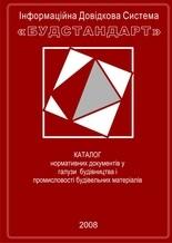 Компания «Computer Logic Group» -  разработчик Информационной Справочной Системы \\\ БУДСТАНДАРТ\\\