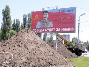 Российские коммунисты начали рекламировать Сталина