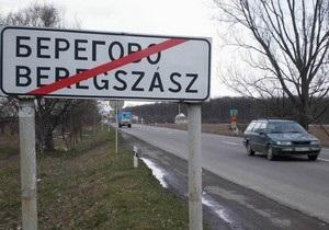 На Закарпатье горсовет Берегово присвоил венгерскому языку статус регионального