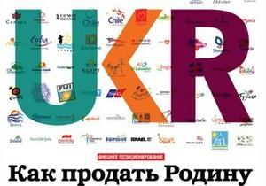 Корреспондент выяснил, как бренд Украина сделать более привлекательным
