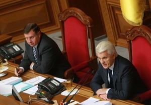 Конституция-1996: Рада создала комиссию для подготовки изменений законодательства