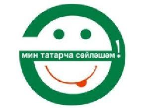 В России начался сбор подписей за присвоение татарскому языку статуса второго государственного