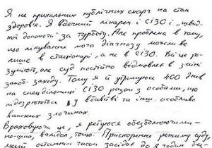 Луценко написал письмо: Таблетки уже не помогают, лечение возможно лишь в стационаре